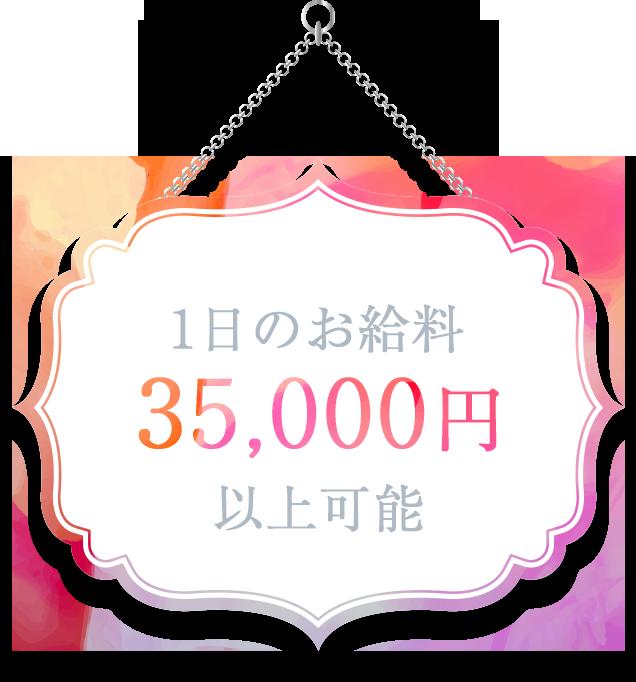 日給35,000円以上可能!